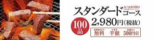 s_menu100