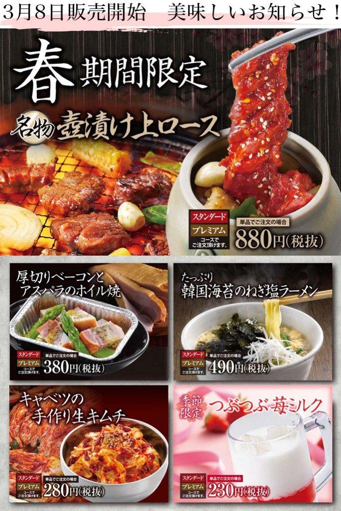春期間限定メニューはじめました。 | 長崎の焼肉は、焼肉きん ...