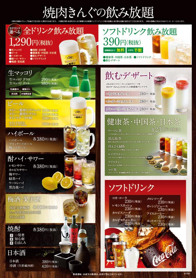 飲み放題メニュー | メニュー | 長崎の焼肉は、焼肉きんぐ時津店