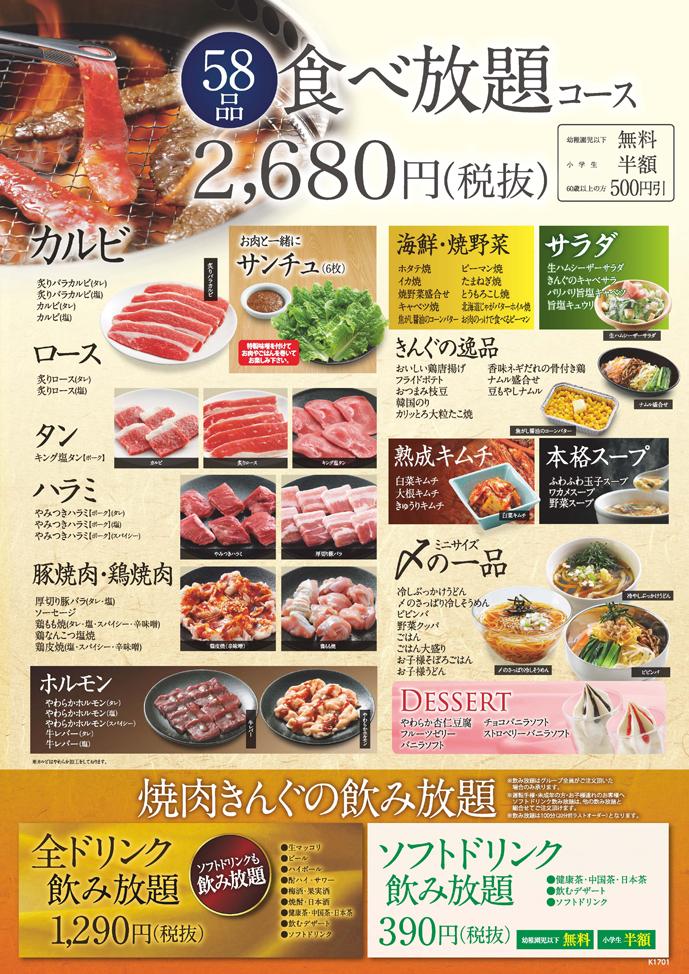 58品食べ放題コース 2,680円(税抜) | メニュー | 長崎の焼肉は ...