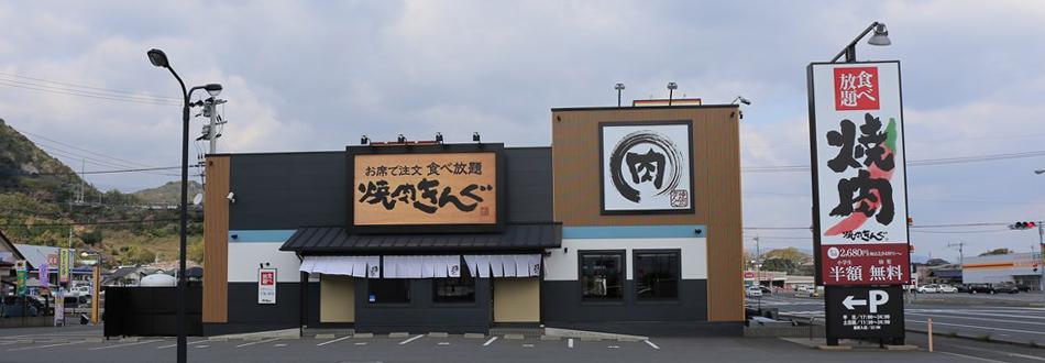 店舗 ぐ 焼肉 きん きんぐやワタミ、郊外で焼き肉戦争 コロナで店舗が進化中:日経ビジネス電子版